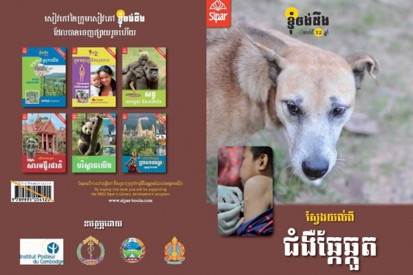 "RABIES : ALL WHO LIVE IN CAMBODIA CONCERNED ""GETTING TO KNOW ABOUT RABIES"""